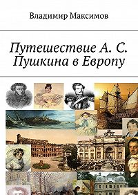 Владимир Максимов -ПутешествиеА.С. Пушкина вЕвропу