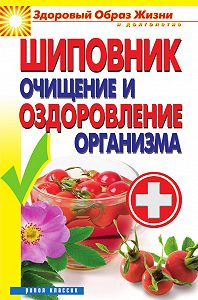 Виктор Зайцев -Шиповник. Очищение и оздоровление организма