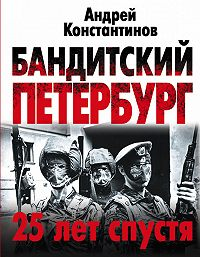 Андрей Константинов - Бандитский Петербург. 25 лет спустя
