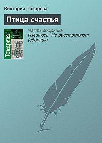 Виктория Токарева - Птица счастья