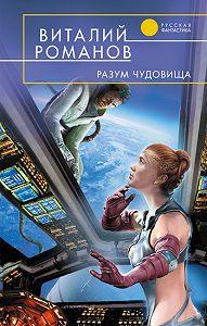 Виталий Романов -Разум чудовища