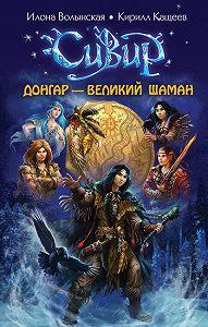 Кирилл Кащеев -Донгар – великий шаман