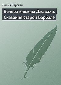 Лидия Чарская -Вечера княжны Джавахи. Сказания старой Барбалэ