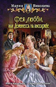 Мария Сергеевна Николаева -Фея любви, или Демонесса на госслужбе