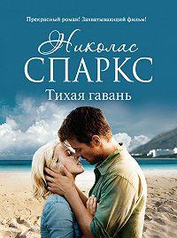 Николас Спаркс - Тихая гавань