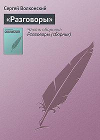 Сергей Волконский -«Разговоры»