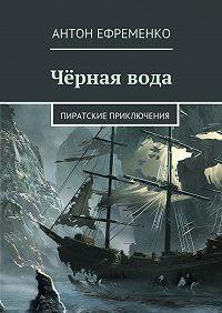 Антон Ефременко - Чёрнаявода. Пиратские приключения