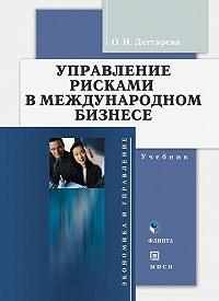 Ольга Дегтярева -Управление рисками в международном бизнесе. Учебник