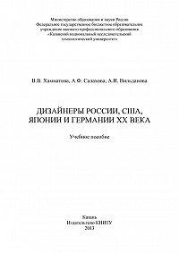 В. Хамматова, А. Вильданова, А. Салахова - Дизайнеры России, США, Японии и Германии XX века