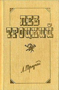 Лев Троцкий -Проблемы международной пролетарской революции. Основные вопросы пролетарской революции