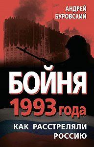 Андрей Буровский -Бойня 1993 года. Как расстреляли Россию
