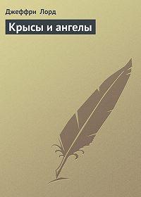 Джеффри Лорд -Крысы и ангелы
