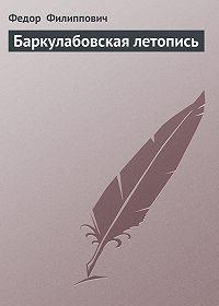 Федор Филиппович -Баркулабовская летопись