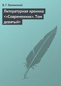 В. Г. Белинский - Литературная хроника <«Современник». Том девятый>