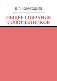 Василий Коряковцев - Общее собрание собственников