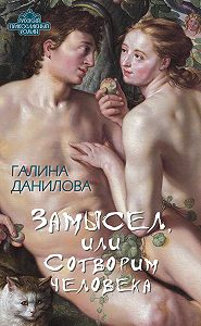 Галина Данилова - Замысел, или Сотворим человека