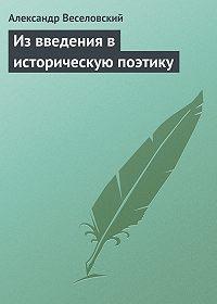Александр Веселовский -Из введения в историческую поэтику