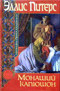 Эллис Питерс -Монаший капюшон