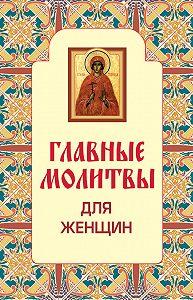 Н. Гончарова - Главные молитвы для женщин