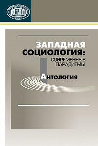 Литагент Белорусская наука -Западная социология: современные парадигмы. Антология