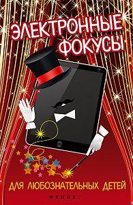 Андрей Кашкаров -Электронные фокусы для любознательных детей