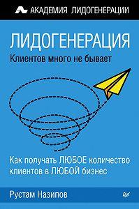 Рустам Назипов -Лидогенерация: клиентов много не бывает