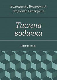 Володимир Безверхній -Таємна водичка. Дитяча казка