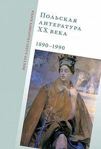 Виктор Хорев -Польская литература ХХ века. 1890–1990