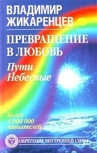 Владимир Жикаренцев -Превращение в Любовь. Том 2. Пути небесные