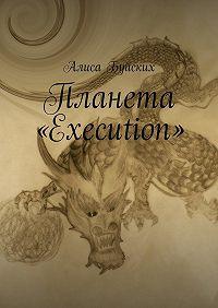 Алиса Буйских -Планета «Execution»