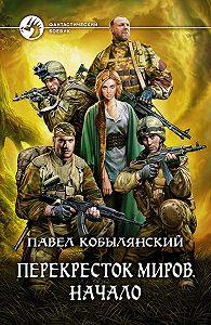 Павел Кобылянский -Начало