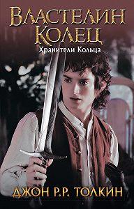 Джон Толкин -Хранители Кольца