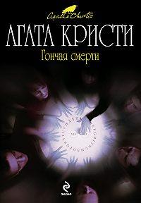 Агата Кристи -Лампа
