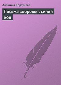 Алевтина Корзунова -Письма здоровья: синий йод