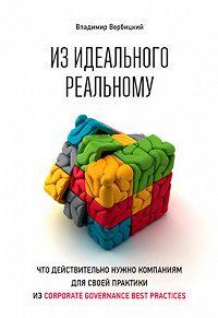 Владимир Вербицкий -Из идеального реальному. Что действительно нужно компаниям для своей практики из corporate governance best practices