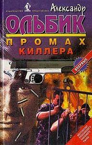 Александр Ольбик -Происшествие на загородном шоссе…