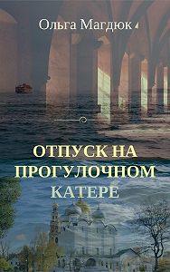 Ольга Магдюк -Отпуск на прогулочном катере
