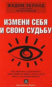 Влад Клевцов -Измени себя и свою судьбу
