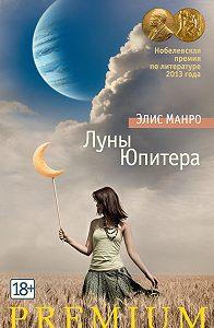 Элис Манро - Луны Юпитера (сборник)