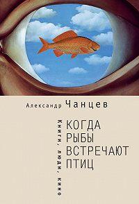 Елена Яблонская - Крым как предчувствие (сборник)