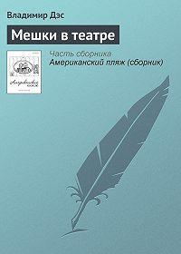 Владимир Дэс -Мешки в театре