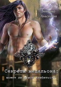 Анастасия Зинченко -Секреты медальона: может ли демон влюбиться?