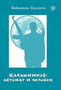 А. В. Голубева -Калашников: автомат и человек