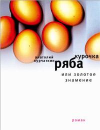 Анатолий Курчаткин -Курочка ряба, или золотое знамение