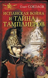 Олег Соколов - Испанская война и тайна тамплиеров
