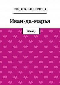Оксана Гаврилова - Иван-да-марья. Легенда