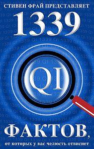 Джон Митчинсон, Джон Ллойд, Джемс Харкин - 1339 весьма любопытных фактов, от которых у вас челюсть отвиснет