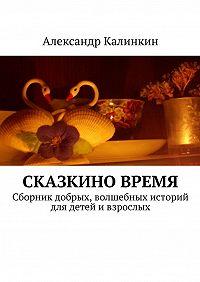 Александр Калинкин - Сказкино время