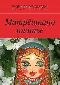 Жива Божеславна -Матрёшкино платье