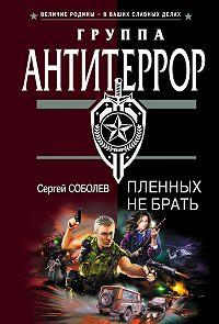 Сергей Соболев -Пленных не брать
